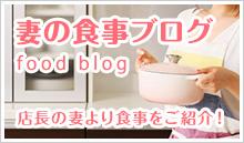 妻の食事ブログ